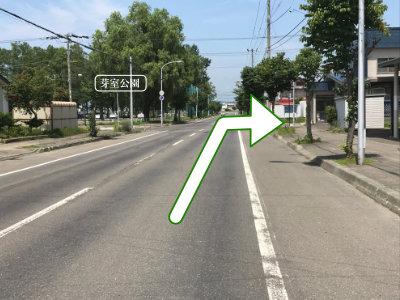 芽室公園の角で東(右)に進む