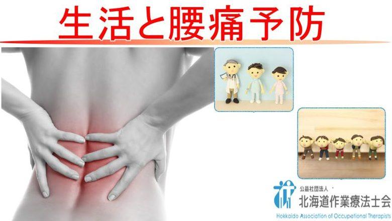 生活と腰痛予防